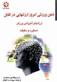 کتاب ذهن ورزشی امروز، ارزش هایی در تقابل