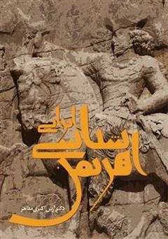 کتاب درآمدی بر اهریمن شناسی ایرانی