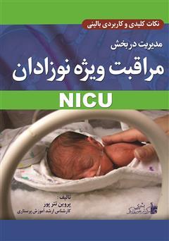 کتاب مدیریت در بخش مراقبت ویژه نوزادان NICU