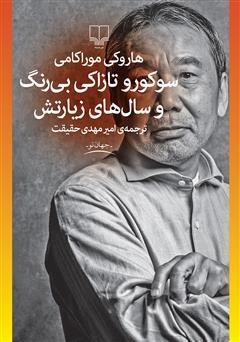 دانلود کتاب سوکورو تازاکی بیرنگ و سالهای زیارتش