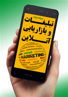 دانلود کتاب تبلیغات و بازاریابی آنلاین