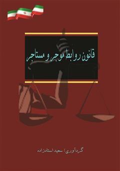 دانلود کتاب مجموعه قوانین موجر و مستاجر