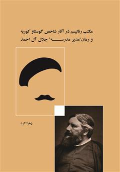 دانلود کتاب مکتب رئالیسم در آثار شاخص گوستاو کوربه و رمان مدیر مدرسه جلال آل احمد