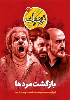 دانلود ماهنامه فرهنگی هنری نزدیک - شماره 5 و 6