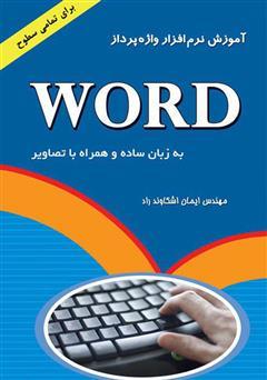 دانلود کتاب آموزش نرم افزار واژه پرداز Word