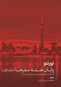 دانلود کتاب تورنتو پایان همه سفرها (جلد اول)