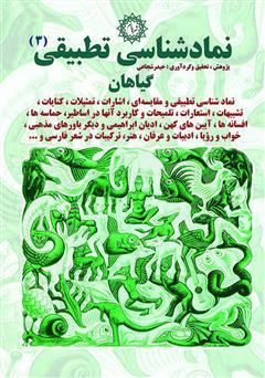 دانلود کتاب نمادشناسی تطبیقی 3: گیاهان
