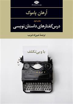 کتاب با و بیتکلف: درس گفتارهای داستان نویسی