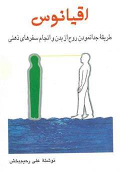 دانلود کتاب اقیانوس: طریقه جدانمودن روح از بدن و انجام سفرهای ذهنی