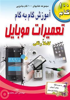 کتاب آموزش گام به گام تعمیرات موبایل