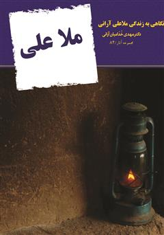 دانلود کتاب ملاعلی: نگاهی به زندگی ملاعلی آرانی (گلپایگانی)