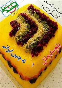 کتاب مجله لبخند سبز - ویژه نامه آشپزی 1
