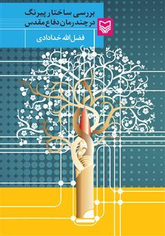 دانلود کتاب بررسی ساختار پیرنگ در چند رمان دفاع مقدس