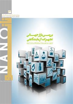 ویژه نامه توسعه بازار - شماره 3