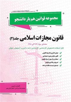 دانلود کتاب قانون مجازات اسلامی - جلد 2