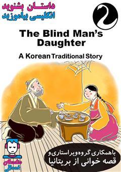 دانلود کتاب صوتی The Blind Mans Daughter (دختر مرد کور)
