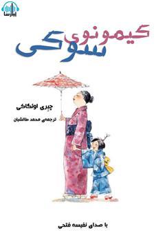 دانلود کتاب صوتی کیمونوی سوکی