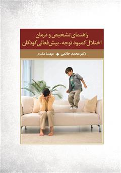 دانلود کتاب راهنمای تشخیص و درمان اختلال کمبود توجه - بیشفعالی کودکان