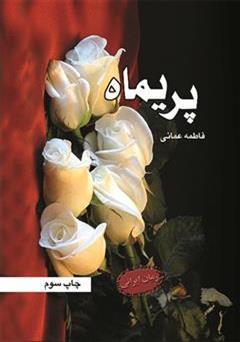کتاب رمان پریماه