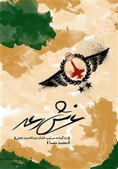 دانلود کتاب غرش رعد: زندگی نامه سرتیپ خلبان عبدالحمید نجفی