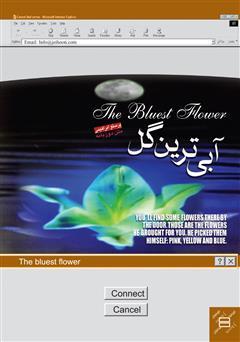 دانلود کتاب آبیترین گل