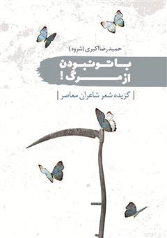 دانلود کتاب با تو نبودن از مرگ!