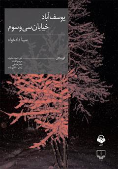 دانلود کتاب صوتی یوسفآباد خیابان سیوسوم