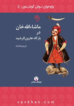 دانلود کتاب صوتی ماشاءالله خان در بارگاه هارون الرشید