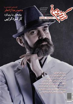 ماهنامه گزارش موسیقی - خرداد 1396 (شماره مسلسل 91)