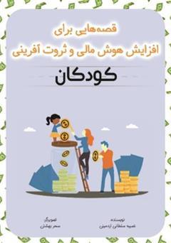 دانلود کتاب قصههایی برای افزایش هوش مالی و ثروت آفرینی کودکان