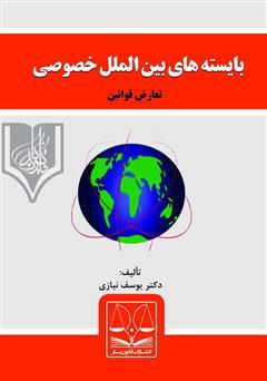 دانلود کتاب بایستههای حقوق بینالملل خصوصی (تعارض قوانین)