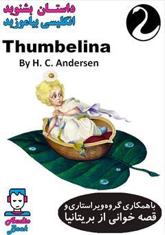 دانلود کتاب صوتی Thumbelina (بند انگشتی)