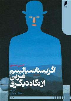 دانلود کتاب اگزیستانسیالیسم غربی از نگاه دیگری