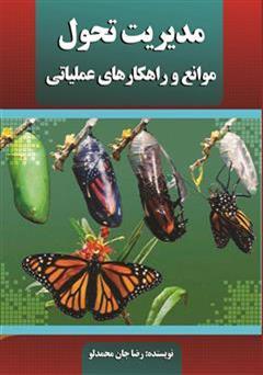 کتاب مدیریت تحول، موانع و راهکارهای عملیاتی