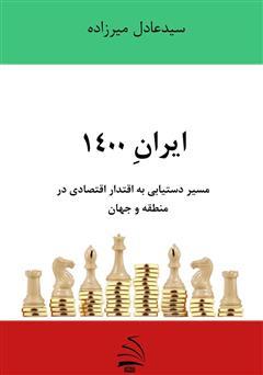 کتاب ایران 1400 - مسیر دستیابی به اقتدار اقتصادی در منطقه و جهان