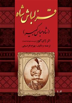 کتاب قزلباش شاه (شاه عباس کبیر)