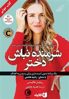 دانلود کتاب صوتی شرمنده نباش دختر: یک برنامه بدون شرمساری برای رسیدن به اهداف