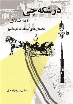 دانلود کتاب درشکه چی (یه شلاق): داستانهای کوتاه خاطره آمیز