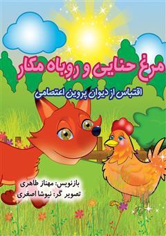 کتاب مرغ حنایی و روباه مکار