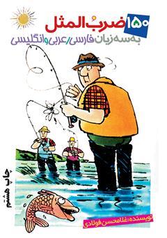 دانلود کتاب صد و پنجاه ضرب المثل به سه زبان فارسى، عربى و انگلیسى