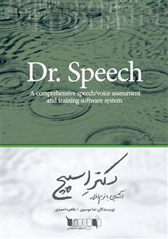 دانلود کتاب آشنایی با نرمافزار Dr. Speech