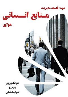 دانلود کتاب تعهد: فلسفه مدیریت منابع انسانی هوآوی
