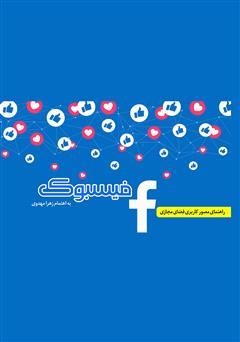 دانلود کتاب فیس بوک: راهکارها و توصیههای کاربردی