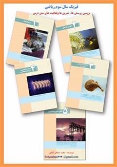 کتاب بررسی پرسش ها، تمرین ها و فعالیت های متن درس فیزیک سال سوم ریاضی
