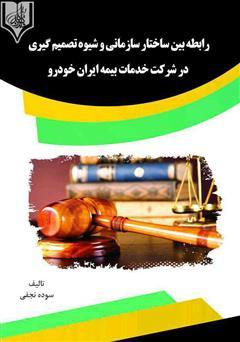 دانلود کتاب رابطه بین ساختار سازمانی و شیوه تصمیمگیری در شرکت خدمات بیمه ایران خودرو