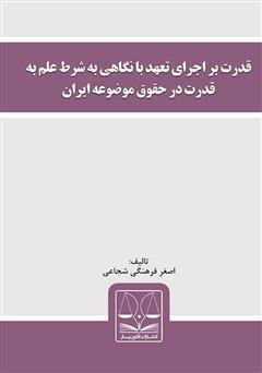 دانلود کتاب قدرت بر اجرای تعهد با نگاهی به شرط علم به قدرت در حقوق موضوعه ایران
