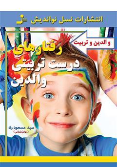 دانلود کتاب رفتارهای درست تربیتی والدین