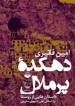 دانلود کتاب صوتی دهکدهی پر ملال