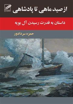 کتاب رمان از صید ماهى تا پادشاهى