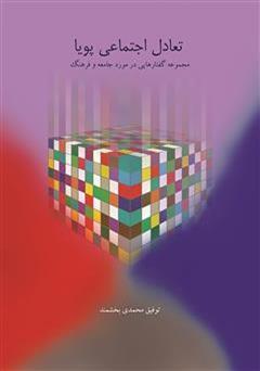دانلود کتاب تعادل اجتماعی پویا: مجموعه گفتارهایی در مورد فرهنگ و جامعه